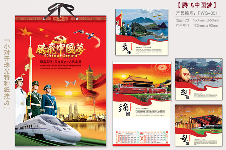 腾飞中国梦挂历